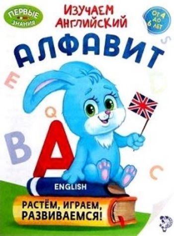 Обучающая книга Изучаем английский алфавитЗанятия с детьми дошкольного возраста<br>Знакомство с иностранным языком должно оставить у малыша приятное впечатление, именно поэтому важно преподнести материал таким образом, чтобы заинтересовать кроху.Книга Изучаем английский алфавит поможет родителям и педагогам справиться с этой задачей. ...<br><br>Год: 2016<br>ISBN: 978-5-906866-31-8<br>Высота: 190<br>Ширина: 145<br>Толщина: 2<br>Переплёт: мягкая, скрепка
