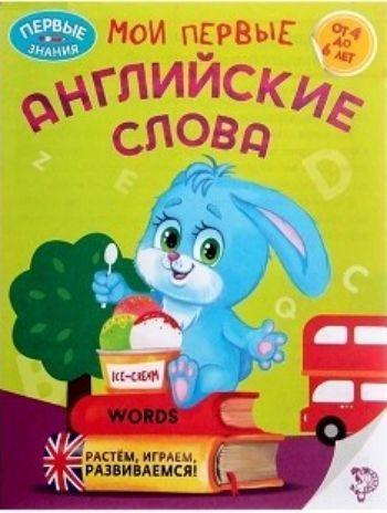 Обучающая книга Мои первые английские словаЗанятия с детьми дошкольного возраста<br>Знакомство с иностранным языком должно оставить у малыша приятное впечатление, именно поэтому важно преподнести материал таким образом, чтобы заинтересовать кроху.Обучающая книга Мои первые английские слова поможет родителям и педагогам справиться с это...<br><br>Год: 2016<br>ISBN: 978-5-906866-32-5<br>Высота: 190<br>Ширина: 145<br>Толщина: 2<br>Переплёт: мягкая, скрепка