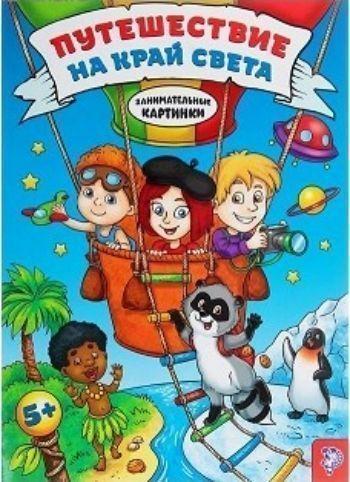 Путешествие на край светаКнижки-игрушки<br>Вместе с забавными героями книги маленький фантазёр с удовольствием отправится в увлекательное путешествие, где узнает много нового и интересного.На восьми страницах книги представлено несколько сюжетов из жизни главных действующих лиц. Иллюстрации знаком...<br><br>Год: 2016<br>ISBN: 978-5-906866-38-7<br>Высота: 330<br>Ширина: 240<br>Толщина: 2<br>Переплёт: мягкая, скрепка