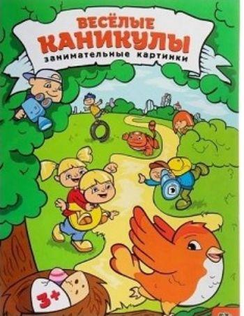 Веселые каникулыКнижки-игрушки<br>Вместе с забавными героями книги маленький фантазёр проведёт незабываемые каникулы и узнает много нового и интересного. Иллюстрации знакомят с персонажами и отражают действия и события, происходящие с ними. Рассматривайте картинки вместе с ребёнком и нахо...<br><br>Год: 2016<br>ISBN: 978-5-906866-39-4<br>Высота: 330<br>Ширина: 240<br>Толщина: 3<br>Переплёт: мягкая, скрепка