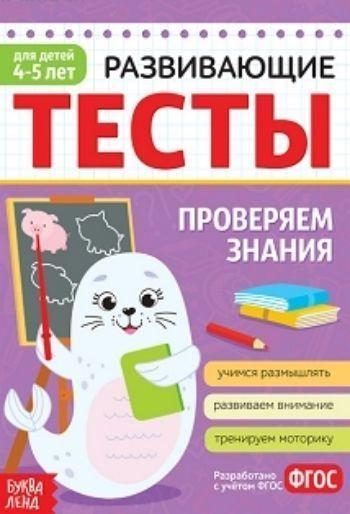 Развивающие тесты Проверяем знания. Для детей 4-5 летЗанятия с детьми дошкольного возраста<br>Развивающие тесты разработаны с учётом возрастных и психологических особенностей детей. В этих книгах вас ждут увлекательные задания, которые затрагивают основные аспекты интеллектуального развития малышей. Страница за страницей ребёнок будет решать задач...<br><br>Год: 2016<br>ISBN: 978-5-906919-01-4<br>Высота: 210<br>Ширина: 145<br>Толщина: 2<br>Переплёт: мягкая, скрепка