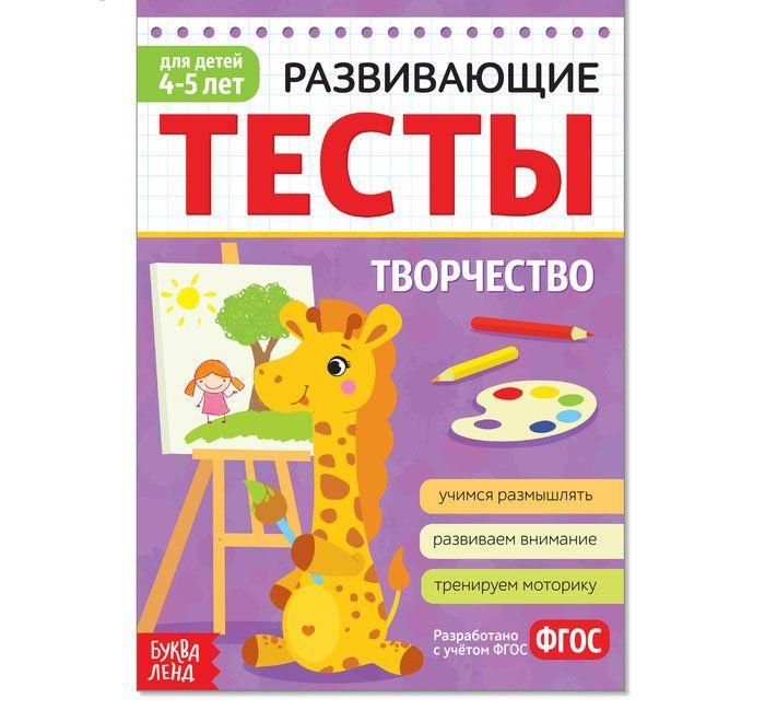 Развивающие тесты Творчество. Для детей 4-5 летЗанятия с детьми дошкольного возраста<br>Развивающие тесты - это сборник уникальных заданий для детей. Здесь малыш сможет рисовать, придумывать, фантазировать, мастерить, а яркие иллюстрации пробудят воображение.Мы объединили педагогические знания, родительский опыт и современные тенденции обуче...<br><br>Год: 2016<br>ISBN: 978-5-906919-02-1<br>Высота: 210<br>Ширина: 145<br>Толщина: 2<br>Переплёт: мягкая, скрепка