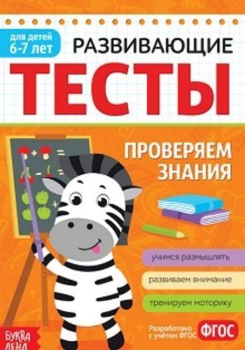 Развивающие тесты Проверяем знания. Для детей 6-7 летЗанятия с детьми дошкольного возраста<br>Развивающие тесты разработаны с учётом возрастных и психологических особенностей детей. В этих книгах вас ждут увлекательные задания, которые затрагивают основные аспекты интеллектуального развития малышей. Страница за страницей ребёнок будет решать задач...<br><br>Год: 2016<br>ISBN: 978-5-906919-05-2<br>Высота: 210<br>Ширина: 145<br>Толщина: 2<br>Переплёт: мягкая, скрепка