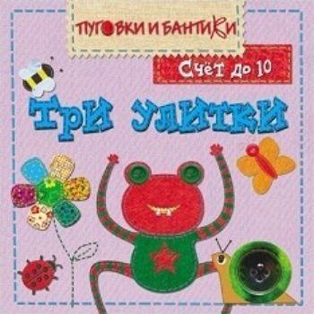 Три улитки. Счет до 10Книжки-игрушки<br>Считать гусениц, божьих коровок, птичек, цветы, пчёлок очень интересно и весело. Эта книжка удобного квадратного формата, на страницах которой поселились разноцветные герои, научит малыша считать до 10.Книга сделана из плотного картона, и ребенок может иг...<br><br>Год: 2018<br>ISBN: 978-5-86775-946-9<br>Высота: 150<br>Ширина: 150<br>Толщина: 20<br>Переплёт: твёрдая