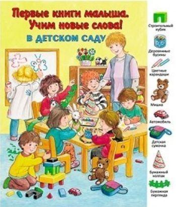 В детском саду. Первые книги малыша. Учим новые слова