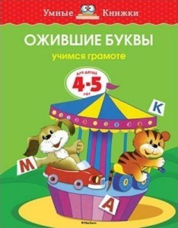 Ожившие буквы. Учимся грамоте. Для детей 4-5 лет