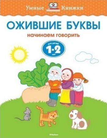 Ожившие буквы. Начинаем говорить. Для детей 1-2 летЗанятия с детьми дошкольного возраста<br>Система охватывает все основные аспекты умственного развития ребёнка, грамотно и детально разработана применительно к разным возрастным группам.Автором подготовлена серия Умные книжки, в каждой из которых в игровой форме даны задания на развитие определ...<br><br>Год: 2016<br>ISBN: 978-5-389-10050-3<br>Высота: 255<br>Ширина: 200<br>Толщина: 2<br>Переплёт: мягкая, скрепка