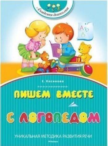 Пишем вместе с логопедомЗанятия с детьми дошкольного возраста<br>Первые уроки русского языка малыш получает ещё задолго до школы. И от того, насколько они интересные, во многом зависят успехи малыша. Что поможет ему в дальнейшем избежать ошибок в речи и на письме? Эта книга представляет собой уникальную систему занятий...<br><br>Авторы: Косинова Е.М.<br>Год: 2018<br>ISBN: 978-5-389-07448-4<br>Высота: 290<br>Ширина: 215<br>Толщина: 5<br>Переплёт: мягкая, склейка
