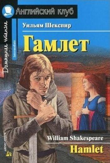 Гамлет. Домашнее чтение. Английский клубСредняя школа<br>Трагедия Гамлет является одной из высочайших вершин творчества великого английского драматурга Уильяма Шекспира (1564-1616). В основе пьесы лежит трагическая история датского принца Гамлета, притворившегося безумным, чтобы отомстить убийце отца, завладе...<br><br>Авторы: Шекспир У.<br>Год: 2015<br>ISBN: 978-5-8112-6115-4<br>Высота: 200<br>Ширина: 140<br>Толщина: 8<br>Переплёт: мягкая, склейка
