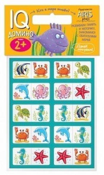 Кто в море живет? Мягкие игры. ДоминоЗанятия с детьми дошкольного возраста<br>IQ-Домино Кто в море живёт? - это увлекательная настольная игра для ознакомления ребёнка с обитателями морей и океанов, развития воображения, логического мышления и моторики.Набор состоит из 20 объёмных карточек с цветным изображением морских животных. ...<br><br>Год: 2017<br>ISBN: 978-5-8112-5740-9<br>Высота: 225<br>Ширина: 170<br>Толщина: 12
