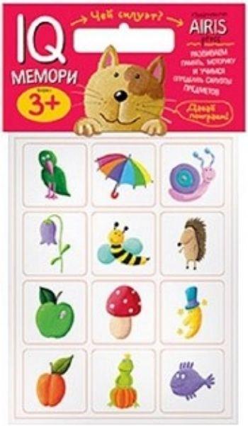 Чей силуэт? Мягкие игры. МемориЗанятия с детьми дошкольного возраста<br>IQ-Мемори Чей силуэт? - это увлекательная настольная игра для развития способности ребёнка узнавать силуэты предметов, тренировки его памяти и моторики.Набор состоит из 24 объёмных карточек с цветными рисунками.Цель игры - собрать как можно больше парны...<br><br>Год: 2017<br>Высота: 225<br>Ширина: 170<br>Толщина: 12