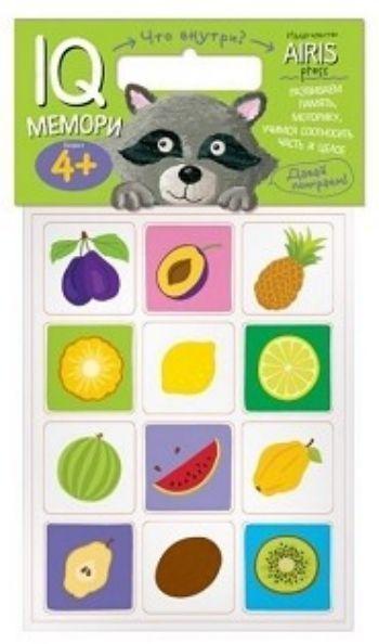 Что внутри? Мягкие игры. МемориЗанятия с детьми дошкольного возраста<br>IQ-Мемори Что внутри? - это увлекательная настольная игра для развития способности ребёнка соотносить часть и целое, тренировки его памяти и моторики.Набор состоит из 24 объёмных карточек с цветными рисунками. Цель игры - собрать как можно больше парных...<br><br>Год: 2017<br>Высота: 225<br>Ширина: 170<br>Толщина: 12