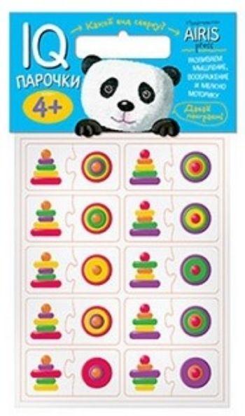 Какой вид сверху? Мягкие игры. IQ-ПарочкиЗанятия с детьми дошкольного возраста<br>IQ-Парочки Какой вид сверху? - это увлекательная настольная игра для развития пространственного мышления, воображения и моторики ребёнка.Набор состоит из 40 объёмных карточек, на которых изображены разноцветные пирамидки. Карточки сделаны из мягкого, пр...<br><br>Год: 2017<br>Высота: 225<br>Ширина: 170<br>Толщина: 12