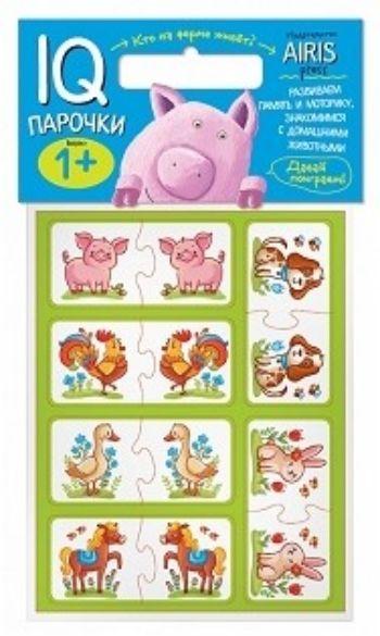 Кто на ферме живет? Мягкие игрыЗанятия с детьми дошкольного возраста<br>IQ-Парочки Кто на ферме живёт? - это увлекательная настольная игра для развития воображения и моторики ребёнка, его ознакомления с домашними животными.Набор состоит из 24 объёмных карточек с цветным изображением животных. Карточки сделаны из мягкого, пр...<br><br>Год: 2017<br>Высота: 225<br>Ширина: 170<br>Толщина: 12