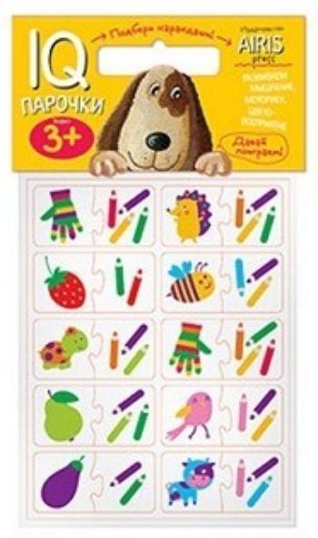 Подбери карандаши. Мягкие игрыЗанятия с детьми дошкольного возраста<br>IQ-Парочки Подбери карандаши! - это увлекательная настольная игра для тренировки способности ребёнка к восприятию цвета и цветовых сочетаний, развития воображения, логики и моторики.Набор состоит из 40 объёмных карточек, на которых изображены предметы и...<br><br>Год: 2017<br>Высота: 225<br>Ширина: 170<br>Толщина: 12