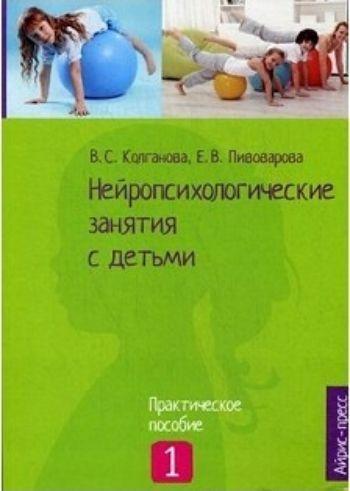 Нейропсихологические занятия с детьми. В 2-х частях. Часть 1.Преподавателям<br>В первой части книги представлены основные программы нейропсихологического сопровождения развития детей 3-12 лет по методу замещающего онтогенеза. Это базовая нейропсихологическая технология коррекции, профилактики и реабилитации детей с разными вариантам...<br><br>Авторы: Колганова В.С., Пивоварова Е.В., Колганов С., Фридрих И.<br>Год: 2017<br>ISBN: 978-5-8112-6623-4<br>Высота: 235<br>Ширина: 165<br>Толщина: 20<br>Переплёт: мягкая, склейка