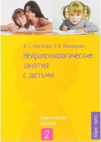 Нейропсихологические занятия с детьми. В 2-х частях. Часть 2Преподавателям<br>Во второй части книги представлены дополнительные программы нейропсихологического сопровождения развития детей 5-12 лет по методу замещающего онтогенеза. Это базовая нейропсихологическая технология коррекции, профилактики и реабилитации детей с разными ва...<br><br>Авторы: Колганова В.С., Пивоварова Е.В., Колганов С., Фридрих И.<br>Год: 2017<br>ISBN: 978-5-8112-5756-0<br>Высота: 235<br>Ширина: 165<br>Толщина: 8<br>Переплёт: мягкая, склейка