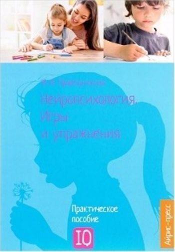 Нейропсихология. Игры и упражненияПреподавателям<br>Как помочь детям от 4 до 12 лет преодолеть трудности в обучении? Автор пособия, практикующий нейропсихолог, знает ответ на этот вопрос. Многолетний опыт работы с детьми позволил накопить и систематизировать игры и упражнения, наиболее эффективные для инте...<br><br>Авторы: Праведникова И.И.<br>Год: 2018<br>ISBN: 978-5-8112-6514-5<br>Высота: 235<br>Ширина: 165<br>Толщина: 8<br>Переплёт: мягкая, склейка