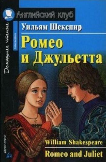Ромео и Джульетта. Домашнее чтение. Английский клубСредняя школа<br>Трагедия Ромео и Джульета была написана Уильямом Шекспиром в 1595 году. В основе ее сюжета лежит старинная итальянская народная легенда, в которую великий английский драматург вдохнул новую жизнь. События, описанные в пьесе, длятся всего около двух неде...<br><br>Авторы: Шекспир У.<br>Год: 2016<br>ISBN: 978-5-8112-6459-9<br>Высота: 210<br>Ширина: 140<br>Толщина: 6<br>Переплёт: мягкая, скрепка