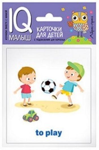 Действия. Набор карточек. Умный малышЗанятия с детьми дошкольного возраста<br>Набор Действия знакомит ребенка с часто встречающимися глаголами в английском языке и способствует расширению словарного запаса.В набор входят 15 карточек с цветными картинками, карточка Словарик и инструкция для родителей.Предназначен для детей от 4 ...<br><br>Год: 2017<br>ISBN: 978-5-8112-5774-4<br>Высота: 90<br>Ширина: 80<br>Толщина: 5