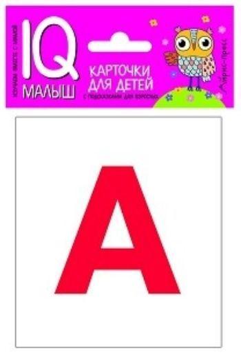 Английская касса букв. Набор карточек. Умный малышЗанятия с детьми дошкольного возраста<br>English. Касса букв - набор двусторонних цветных карточек, содержащий 38 букв английского языка для обучения детей грамоте.Карточки этого набора позволяют проводить разнообразные игры, цель которых - познакомить малыша с буквами, научить узнавать и запо...<br><br>Год: 2018<br>ISBN: 978-5-8112-6646-3<br>Высота: 90<br>Ширина: 80<br>Толщина: 5