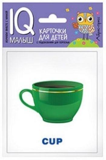 Посуда. Набор карточек. Умный малышЗанятия с детьми дошкольного возраста<br>Набор Посуда знакомит ребенка со словами на английском языке, обозначающими посуду, столовые приборы и кухонную технику, способствует расширению словарного запаса.В набор входят 15 карточек с цветными картинками, карточка Словарик и инструкция для род...<br><br>Год: 2017<br>ISBN: 978-5-8112-5736-2<br>Высота: 90<br>Ширина: 80<br>Толщина: 6