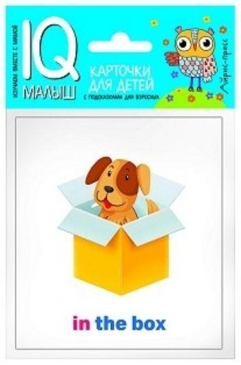 Предлоги. Набор карточек. Умный малышЗанятия с детьми дошкольного возраста<br>Набор Предлоги знакомит ребенка с наиболее часто встречающимися предлогами английского языка, способствует расширению словарного запаса.В набор входят 15 карточек с цветными картинками, карточка Словарик и инструкция для родителей.Предназначен для дет...<br><br>Год: 2017<br>ISBN: 978-5-8112-6609-8<br>Высота: 90<br>Ширина: 80<br>Толщина: 5