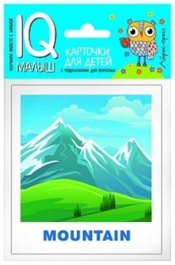 Природа. Набор карточек. Умный малышЗанятия с детьми дошкольного возраста<br>Набор Природа знакомит ребенка со словами на английском языке, обозначающими географические объекты и времена года, способствует расширению словарного запаса.В набор входят 15 карточек с цветными картинками, карточка Словарик и инструкция для родителе...<br><br>Год: 2017<br>ISBN: 978-5-8112-5720-1<br>Высота: 90<br>Ширина: 80<br>Толщина: 5