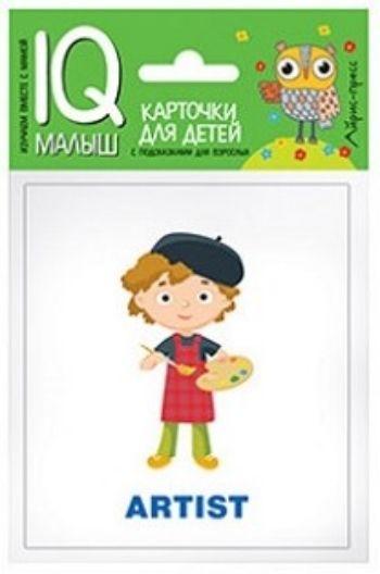 Профессии. Набор карточек. Умный малышЗанятия с детьми дошкольного возраста<br>Набор Профессии знакомит ребенка со словами на английском языке, обозначающими распространенные профессии, и способствует расширению словарного запаса.В набор входят 15 карточек с цветными картинками, карточка Словарик и инструкция для родителей.Предн...<br><br>Год: 2017<br>ISBN: 978-5-8112-5776-8<br>Высота: 90<br>Ширина: 80<br>Толщина: 5