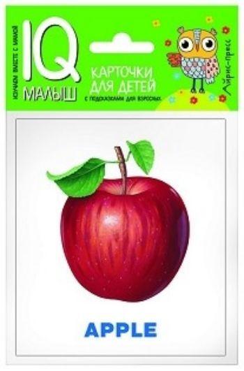 Фрукты. Набор карточек. Умный малышЗанятия с детьми дошкольного возраста<br>Набор Фрукты знакомит ребенка со словами на английском языке, обозначающими некоторые фрукты и ягоды, способствует расширению словарного запаса.В набор входят 15 карточек с цветными картинками, карточка Словарик и инструкция для родителей.Предназначен...<br><br>Год: 2017<br>ISBN: 978-5-8112-6662-3<br>Высота: 90<br>Ширина: 80<br>Толщина: 7