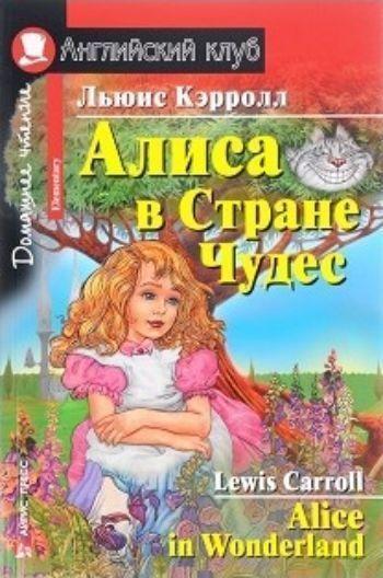 Алиса в Стране чудес. Домашнее чтение. Английский клубСредняя школа<br>В основу адаптации положена популярная детская сказочная повесть Льюиса Кэрролла о необычных приключениях маленькой девочки по имени Алиса в вымышленной Стране Чудес. Книга содержит постраничный комментарий, упражнения для отработки и закрепления навыков ...<br><br>Авторы: Кэролл Л.<br>Год: 2015<br>Высота: 200<br>Ширина: 140<br>Толщина: 10<br>Переплёт: мягкая, склейка