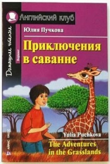 Приключения в саванне. Домашнее чтение. Английский клубСредняя школа<br>Книга повествует об опасных и одновременно забавных приключениях в африканской саванне.Однажды сестре двенадцатилетнего Джека вздумалось завести не собаку, не кошку, а... жирафа. Вместе с ее незадачливым мужем мальчик отправляется в саванну на поиски симп...<br><br>Авторы: Пучкова Ю.<br>Год: 2015<br>Высота: 210<br>Ширина: 140<br>Толщина: 6<br>Переплёт: мягкая, склейка