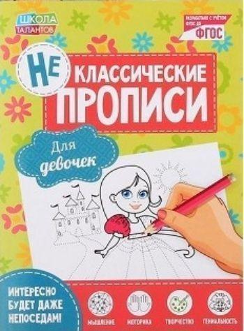 Прописи неклассические Для девочекЗанятия с детьми дошкольного возраста<br>Тетрадь-пропись для девочек - это занимательное издание, обучаться по которому малыш может начать уже с 3-х лет.Рисуя узоры, обводя и раскрашивая картинки и выполняя графические диктанты, ваш малыш будет развивать навык письма, сам того не замечая, ведь ...<br><br>Год: 2017<br>ISBN: 978-5-906919-60-1<br>Высота: 190<br>Ширина: 145<br>Толщина: 3<br>Переплёт: мягкая, скрепка