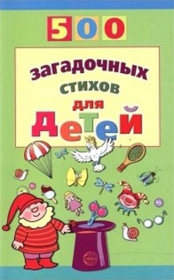 500 загадочных стихов для детейНачальная школа<br>В книге представлены загадки разных жанров: привычные загадки, метаграммы, логогрифы (загадки с двумя отгадками), а также загадки-сюрпризы и загадки-обманки. Они помогут развить воображение, память и мышление детей.Загадки как дополнительный материал к уч...<br><br>Авторы: Нестеренко В.Д.<br>Год: 2017<br>ISBN: 978-5-9949-1761-9<br>Высота: 200<br>Ширина: 125<br>Толщина: 5<br>Переплёт: мягкая, склейка