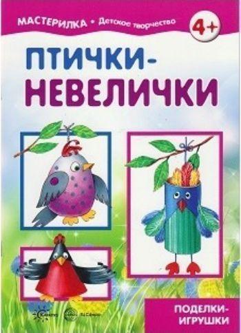 Мастерилка. Птички-невелички. Поделки-игрушкиЗанятия с детьми дошкольного возраста<br>В любое время года мы радуемся яркой стайке птиц и наслаждаемся их волшебными трелями, щебетанием и весёлым чириканием.Мы с нетерпением ждём возвращения птиц весной из тёплых краев. А давайте мы сами устроим весёлый птичий переполох у себя в квартире, вед...<br><br>Год: 2017<br>ISBN: 978-5-9949-1547-9<br>Высота: 280<br>Ширина: 200<br>Толщина: 3<br>Переплёт: мягкая, скрепка