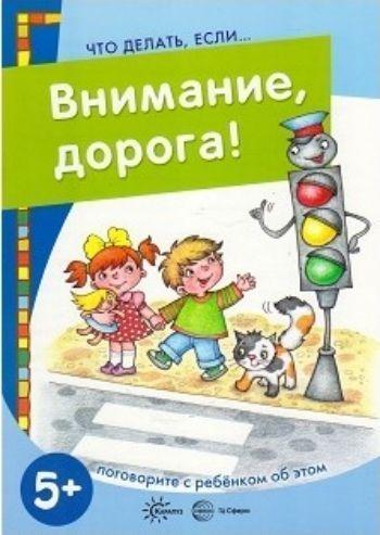 Что делать, если... Внимание, дорога! Поговорите с ребенком об этом. Для детей 5-7 летЗанятия с детьми дошкольного возраста<br>Эта книга поможет родителям выучить с ребёнком правила дорожного движения. На примере коротких историй, в которых дети нарушали правила или, наоборот, были примером для других, ребёнок узнает, что дорога - это важная часть нашей жизни, зона ответственност...<br><br>Авторы: Евдокимова Н. Н.<br>Год: 2017<br>ISBN: 978-5-9949-1543-1<br>Высота: 280<br>Ширина: 200<br>Толщина: 3<br>Переплёт: мягкая, скрепка