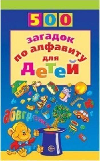 500 загадок по алфавиту для детейНачальная школа<br>В издание вошли самые разнообразные занимательные загадки, а также загадки-складки, сгруппированные по буквам алфавита.Книга в игровой форме поможет детям развить ассоциативное и логическое мышление, воображение, фантазию, смекалку.Издание предназначено д...<br><br>Авторы: Жуковская Н.Н.<br>Год: 2017<br>ISBN: 978-5-9949-0331-5<br>Высота: 200<br>Ширина: 125<br>Толщина: 5<br>Переплёт: мягкая, скрепка