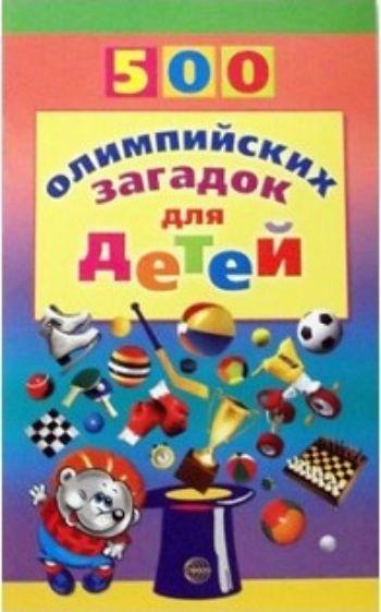 500 олимпийских загадок для детейНачальная школа<br>В книге представлены спортивные загадки, игровые задания, познавательные викторины, посвященные спортивной тематике.Увлекательные и интеллектуальные забеги помогут детям старшего дошкольного и младшего школьного возраста развить логическое мышление, воо...<br><br>Авторы: Агеева И.Д.<br>Год: 2017<br>ISBN: 978-5-9949-0293-6<br>Высота: 200<br>Ширина: 125<br>Толщина: 6<br>Переплёт: мягкая, склейка
