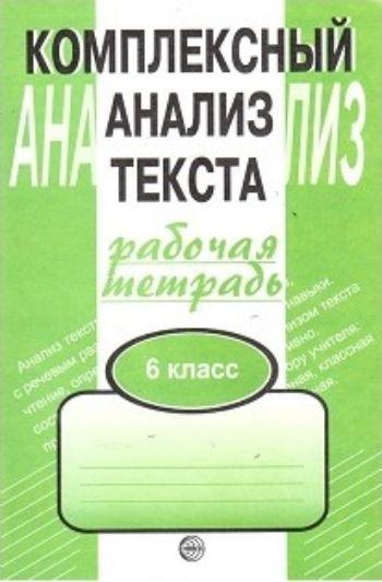 Комплексный анализ текста. Рабочая тетрадь. 6 классСредняя школа<br>Методическое пособие включает различные по типу и стилю тексты, задания по их анализу (определенные темы и идеи, составление плана).Тесты пособия - готовый дидактический материал для проведения самостоятельной, коллективной классной и домашней работы.<br><br>Авторы: Малюшкин А. Б.<br>Год: 2016<br>ISBN: 978-5-89144-939-8<br>Высота: 200<br>Ширина: 140<br>Толщина: 5<br>Переплёт: мягкая, скрепка