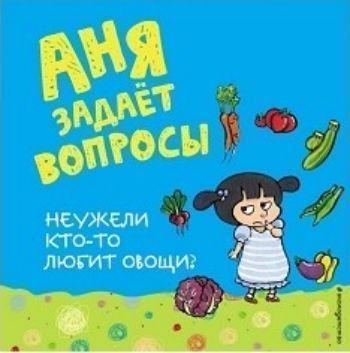 Неужели кто-то любит овощи?Литература для детей и подростков<br>Уникальная серия Аня задает вопросы создана для семейного чтения. Здесь рассмотрены темы, которые волнуют родителей в процессе воспитания и общения с детьми. Книга Неужели кто-то любит овощи? адресована деткам, которые сметают с тарелки все, кроме ово...<br><br>Год: 2017<br>ISBN: 978-5-699-93088-3<br>Высота: 215<br>Ширина: 215<br>Толщина: 10<br>Переплёт: твёрдая