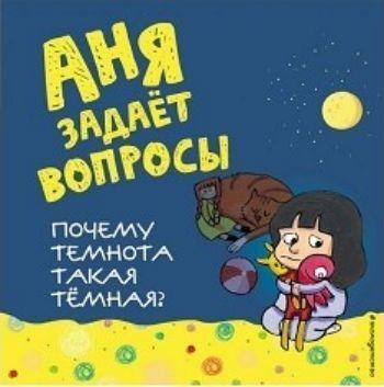 Почему темнота такая темная?Литература для детей и подростков<br>Уникальная серия Аня задает вопросы создана для семейного чтения. Здесь рассмотрены темы, которые волнуют родителей в процессе воспитания и общения с детьми. Книга Почему темнота такая темная? адресована малышам, которые каждую ночь от страха прижимаю...<br><br>Год: 2017<br>ISBN: 978-5-699-93086-9<br>Высота: 215<br>Ширина: 215<br>Толщина: 10<br>Переплёт: твёрдая