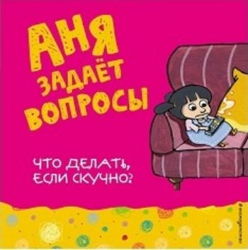 Что делать, если скучно?Литература для детей и подростков<br>Уникальная серия Аня задает вопросы создана для семейного чтения. Здесь рассмотрены темы, которые волнуют родителей в процессе воспитания и общения с детьми. Книга Что делать, если скучно? адресована малышам, которые часто скучают, и родителям, которы...<br><br>Год: 2017<br>ISBN: 978-5-699-93092-0<br>Высота: 215<br>Ширина: 215<br>Толщина: 10<br>Переплёт: твёрдая