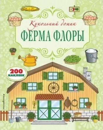 Ферма Флоры. Книжка с наклейкамиНаклейки, игры с с наклейками<br>Как живет Флора на своей ферме? Что ее окружает? Шумные и забавные животные, свежий воздух, вкусные овощи и 200 наклеек - это ли не повод открыть чудесную книжку.<br><br>Год: 2017<br>ISBN: 978-5-699-92702-9<br>Высота: 280<br>Ширина: 210<br>Толщина: 3<br>Переплёт: мягкая, скрепка