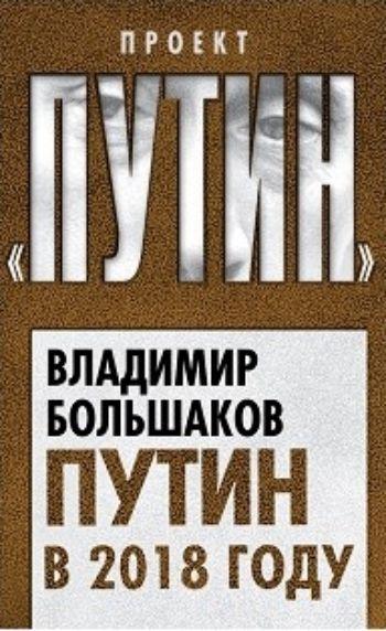 Путин в 2018 годуХудожественная литература<br>Владимир Большаков, писатель и публицист, известен своими острыми и глубокими исследованиями, посвященными современной России. Как он пишет в предисловии к книге, которую вы собираетесь прочитать, Путин в 2018 году - это прогноз-размышление на тему Уйт...<br><br>Авторы: Большаков В.В.<br>Год: 2017<br>ISBN: 978-5-906947-12-3<br>Высота: 200<br>Ширина: 140<br>Толщина: 12<br>Переплёт: твёрдая