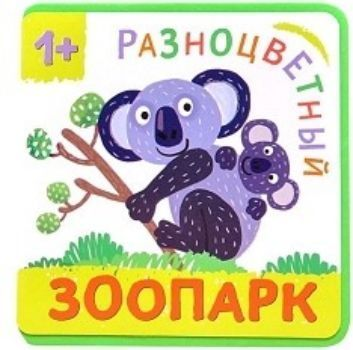 Коала. Разноцветный зоопаркЗанятия с детьми дошкольного возраста<br>Книжка-плюшка Коала серии Разноцветный зоопарк, без сомнения, приведет в восторг даже самого маленького читателя. На разноцветных страничках он встретит белого медведя, кенгуру, фламинго и других животных. Малыш с удовольствием будет рассматривать заб...<br><br>Год: 2017<br>ISBN: 978-5-4315-1141-7<br>Высота: 105<br>Ширина: 105<br>Толщина: 27<br>Переплёт: твёрдая