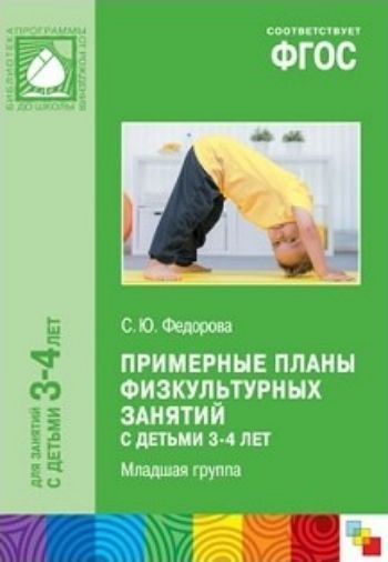 Примерные планы физкультурных занятий с детьми 3-4 лет (младшая группа)Воспитателю ДОО<br>В методическом пособии освещены актуальные проблемы планирования физкультурно-оздоровительных мероприятий в младшей группе детского сада, направленных на овладение дошкольниками основными видами движений (ходьба, бег, прыжки, метание, лазанье) в соответст...<br><br>Авторы: Федорова С.Ю.<br>Год: 2017<br>ISBN: 978-5-4315-0925-4<br>Высота: 235<br>Ширина: 165<br>Толщина: 8<br>Переплёт: мягкая, склейка