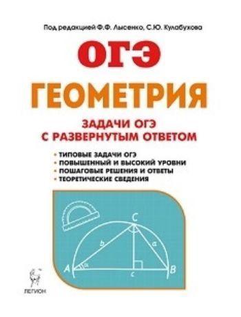 ОГЭ-2018. Геометрия. Задачи ОГЭ с развёрнутым ответом. 9 классУчащимся и абитуриентам<br>Материал, представленный в книге, даёт возможность выработать навыки решения задач с развёрнутым по геометрии второй части ОГЭ. В пособии разобраны типовые задачи повышенного и высокого уровней сложности, подобные тем, которые приведены в открытом банке з...<br><br>Авторы: Лысенко Ф.Ф., Кулабухова С.Ю.<br>Год: 2017<br>ISBN: 978-5-9966-1004-4<br>Высота: 200<br>Ширина: 145<br>Толщина: 10<br>Переплёт: мягкая, склейка