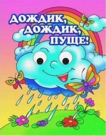 Дождик, дождик, пуще! Книжки с глазкамиКнижки-игрушки<br>Книжка адресована детям младшего дошкольного возраста. Тексты профессионально адаптированы для чтения родителями самым маленьким читателям. Плотность картонных страниц соответствует особенностям обращения малышей с книгами. Иллюстрации в книгах яркие, жив...<br><br>Год: 2017<br>ISBN: 978-5-9780-1000-8<br>Высота: 140<br>Ширина: 110<br>Толщина: 4<br>Переплёт: твёрдая