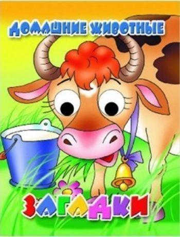 Домашние животные. Загадки. Книжки с глазкамиКнижки-игрушки<br>Книжка адресована детям младшего дошкольного возраста. Тексты профессионально адаптированы для чтения родителями самым маленьким читателям. Плотность картонных страниц соответствует особенностям обращения малышей с книгами. Иллюстрации в книгах яркие, жив...<br><br>Год: 2017<br>ISBN: 978-5-9780-0989-7<br>Высота: 140<br>Ширина: 110<br>Толщина: 4<br>Переплёт: твёрдая