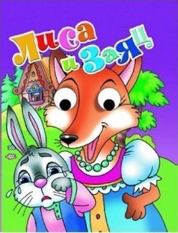 Лиса и заяц. Книжки с глазкамиКнижки-игрушки<br>Книжка адресована детям младшего дошкольного возраста. Тексты профессионально адаптированы для чтения родителями самым маленьким читателям. Плотность картонных страниц соответствует особенностям обращения малышей с книгами. Иллюстрации в книгах яркие, жив...<br><br>Год: 2017<br>ISBN: 978-5-9780-0971-2<br>Высота: 140<br>Ширина: 110<br>Толщина: 4<br>Переплёт: твёрдая